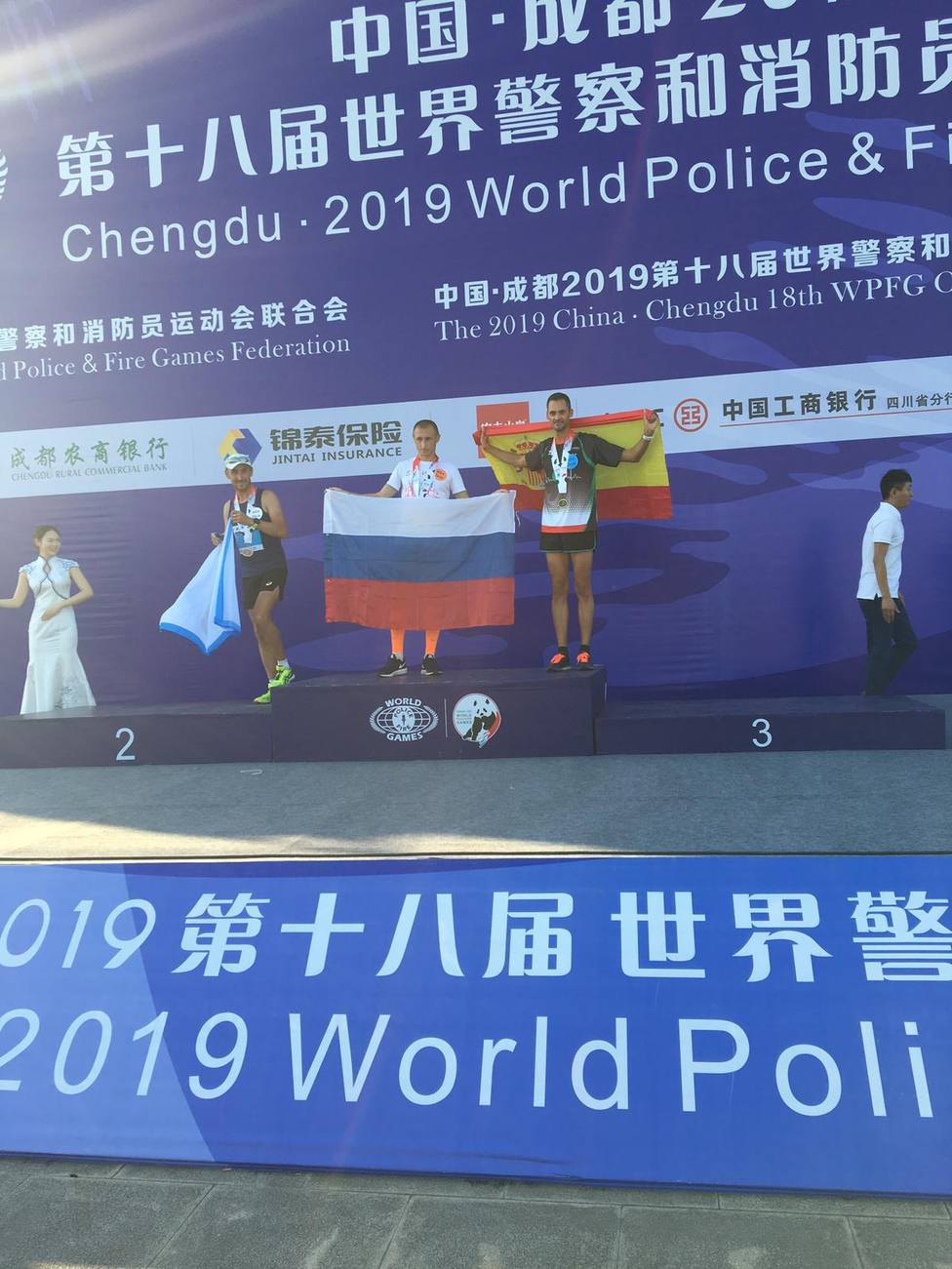 1565782012088 - Chengdu 2019 World Police & Fire Games